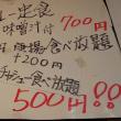 習志野市 京成大久保 カレー定食