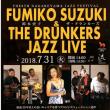 まいぷれさんに鈴木史子&ザ・ドランカーズジャズライブが紹介されました