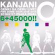 関ジャニ∞(エイト) 関ジャニ∞の元気が出るLIVE!!(完全生産限定盤) [DVD] 激安通販はこちら!
