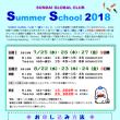 英語4技能育成講座 Summer School 7月・8月開講!