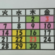 Fw:11月2日(木)の練習予定変更