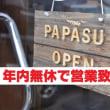 PAPASUオススメスキーブーツ!No.2