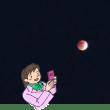 輝く赤い月