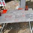 藤沢七福神は一月末まで 駐車場で四苦八苦