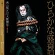 秀山祭九月大歌舞伎 『逆櫓』 『再桜遇清水』『』2017年9月16日