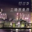 行ける工場夜景展 2018 at TODAY'S GALLERY STUDIO