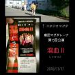 11/17(土) 劇団マグダレーナ第73回公演 『瀉血Ⅱ  (しゃけつ2)』