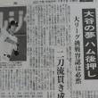 ついに大谷翔平がメジャーリーグに!!