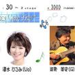 """9日(土)""""谷山 和恵 & 大野こうじ"""""""