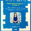 岐阜県が舞台  連続テレビ小説