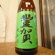 小布施町の銘酒、豊賀純米酒が再入荷です。