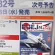 アシェット F4-JⅡ 78~81号