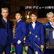 2PMデビュー10周年企画!