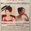 いよいよ9月1日、外山安樹子デビュー10周年記念ライブです!!