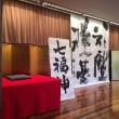 上野精養軒   書道の会