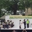 グリーンフェスティバル 2018