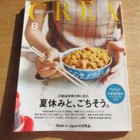 CREA 2017年8月号特集「47都道府県のいいところリスト」に掲載されました