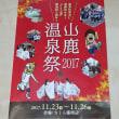 明日から山鹿温泉祭開催されます!