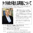【講演案内】元 在タイ日本国大使館勤務 樋泉克夫先生「タイ内政が抱える問題について」