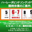 6/9(土)H-Dグッドウッド移転リニューアルオープン!