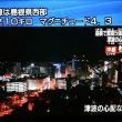 島根県西部で余震相次ぐ!ひょっとして本震はこれからか?