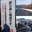 新名神高速道路 開通記念 高槻ハイウェイウォーキング