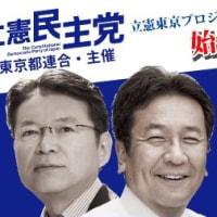 立憲民主党東京都連パートナーズ集会のご案内
