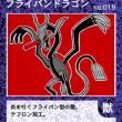 no:019「フライパンドラゴン」