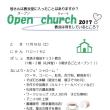 11月18日 オープンチャーチのお知らせ