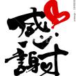 ○筆文字デザイン処こんにち和○4月(まとめ)のん's筆文字デザイン
