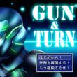 【今日の動画】GUN&TURN・プレイ動画その1