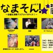 今日(11/10)は「なまそん!」ESPホールで!練習の成果を!/北海道コンサドーレ札幌応援実況、後半15時からできればしたい!