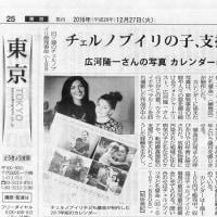 チェルノブイリの子、支援を 広河隆一さんの写真カレンダーに(12/27:毎日新聞)