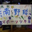 第11回 燕市スポーツ少年団大運動会