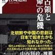 『日本占領と「敗戦革命」の危機』江崎道朗著(PHP新書) トルーマン政権内部でも占領政策をめぐっての確執があった 最後にウィークジャパン派が敗退して日本の共産化が回避された秘話