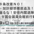 理念なき政治に 明日はない!(2)