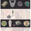 技を極める-ヴァン クリーフ&アーペル ハイジュエリーと日本の工芸-展