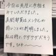 【美術部】伝説手相~171017