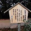熊山・赤穂・大滝山福生寺  2017.11.09  「315」