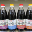 瑞雲醤油☆平安醤油☆春の10パーセント引きキャンペーン☆MOA京橋店