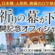 【1/20~】映画『祈りの幕が下りる時』公開記念オフィシャルツアー ロケ地・日本橋めぐり