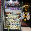 北京烤鴨も格安らしい長城飯店(中山路)、この店も地道に頑張っている家庭的な店舗である。