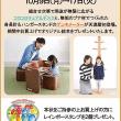 「コロコロチェア&デスク ゲンキメーターフェア」開催!