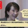 転載: 高市早苗【図解!】【消えた日本政策金融公庫1億円の重大疑惑】
