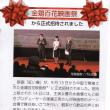 映画「赤い襷」中国の金鶏百花映画祭へ