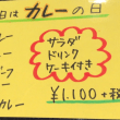 木曜日はカレーの日  〜雅風〜