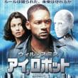 映画「ハッピーフライト」と「アイロボット」