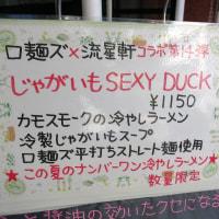 吉野町 流星軒 じゃがいも SEXY DUCK