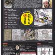 龍谷ミュージアム秋季特別展-「水木しげる 魂の漫画展」