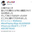 2018年 ジェジュンホールツアー 転売チケット所持者は連行(*・∀-)b
